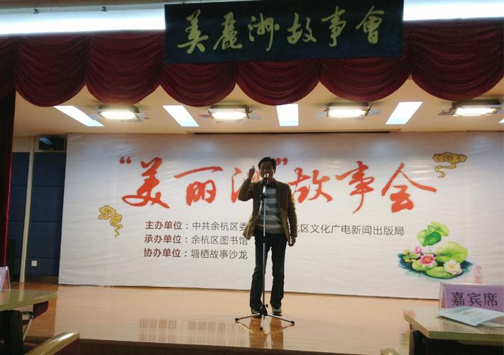 徐永革在区图书馆讲故事