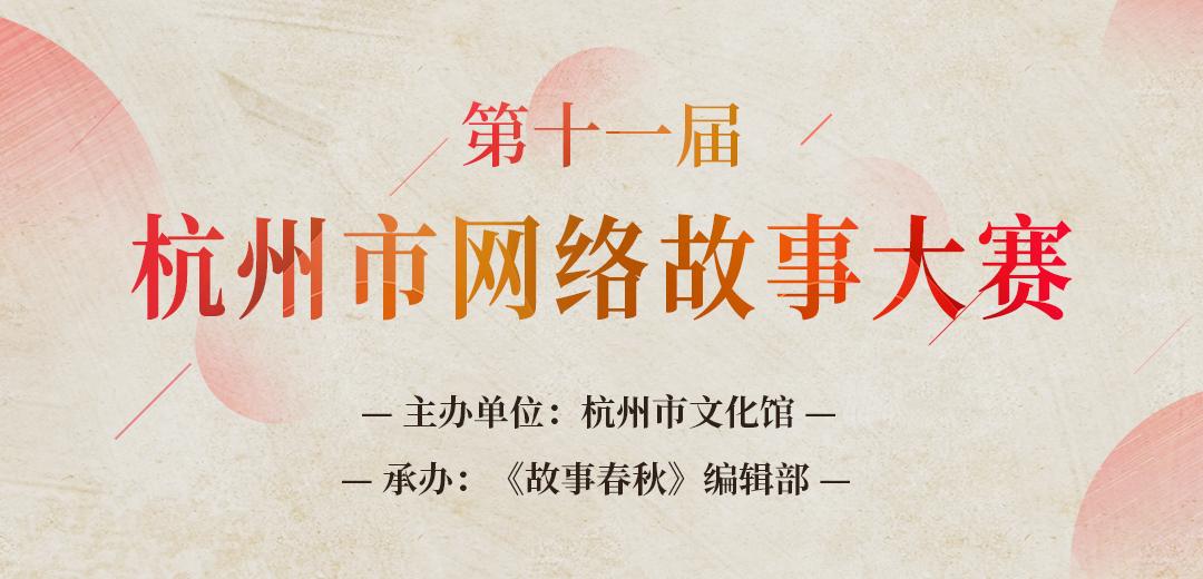 第十一届杭州市网络故事大赛